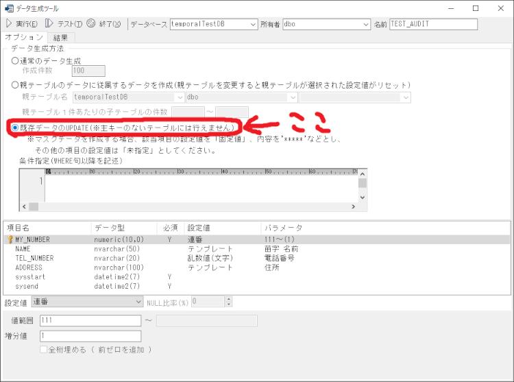 既存データのUPDATE.png