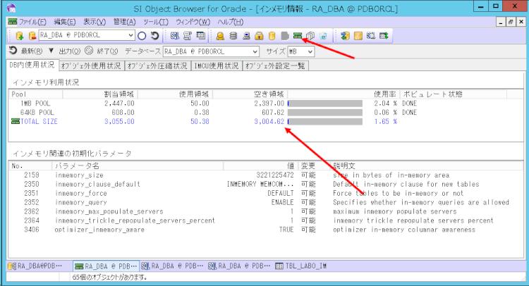 disp_201510_1_img_6_インメモリ情報.png