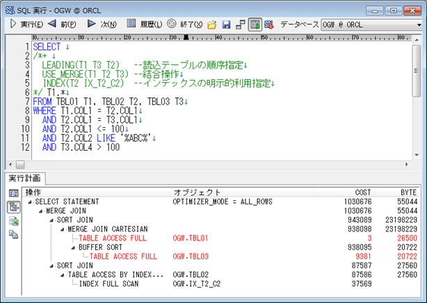 disp_201601_1_img_5_実行計画結合2.png