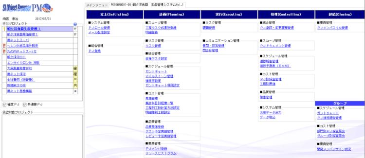 pm_menu.png