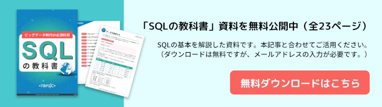 sql_textbook_blog