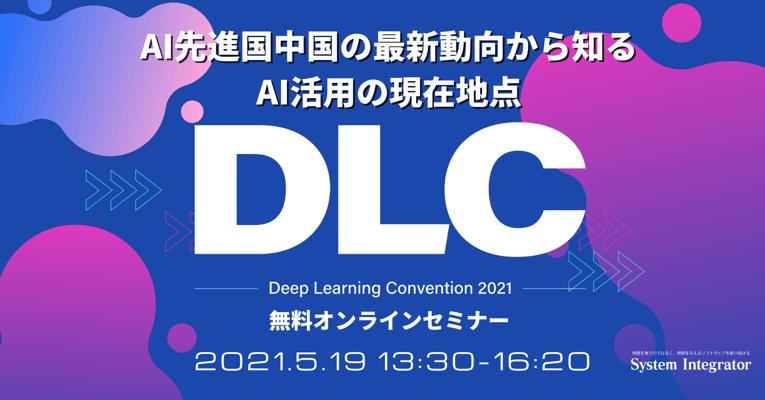 dlc2021_1.91-1_a