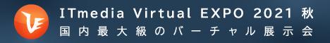 ITmediaVirtualExpo_banner_468x60