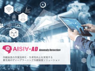 ディープラーニング異常検知システム AISIA-ADご紹介資料です。