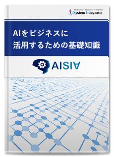 第一回 AISIA発表セミナー資料「AIをビジネスに活用するための基礎知識」