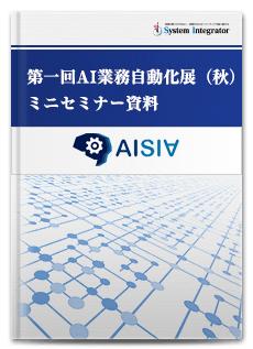 第一回 AI業務自動化展(秋)のミニセミナー資料です。