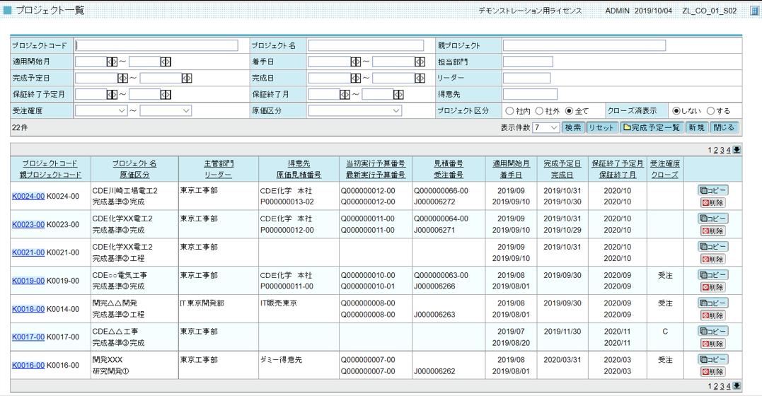 物件(プロジェクト)登録