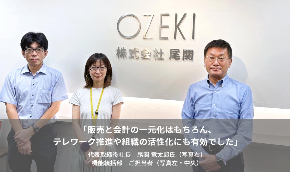 Ozeki_top