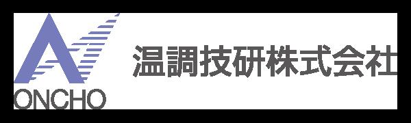 温調技研株式会社