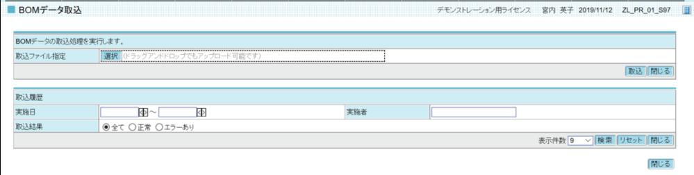 BOM取込(CAD・PDMとのデータ連携)