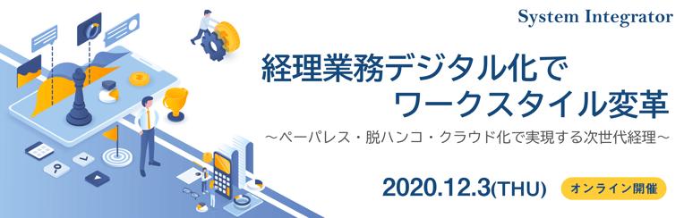 20201203_banner