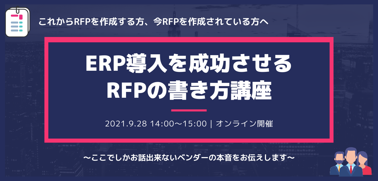 20210928_RFP