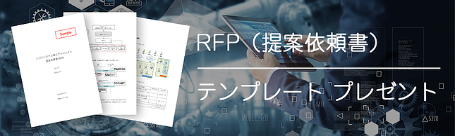 rfp_sample