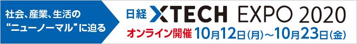 xtech-expo-2020