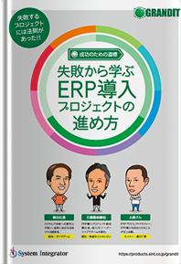 失敗から学ぶERP導入プロジェクトの進め方