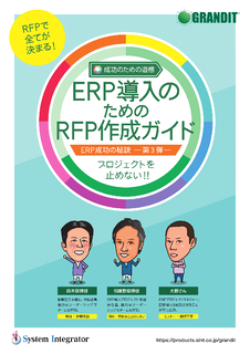 rfp_erp_create_guide