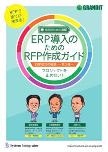 rfp_erp_create_guide