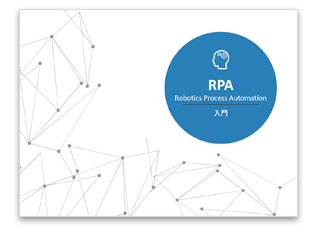 RPA -Robotic Process Automation- 入門