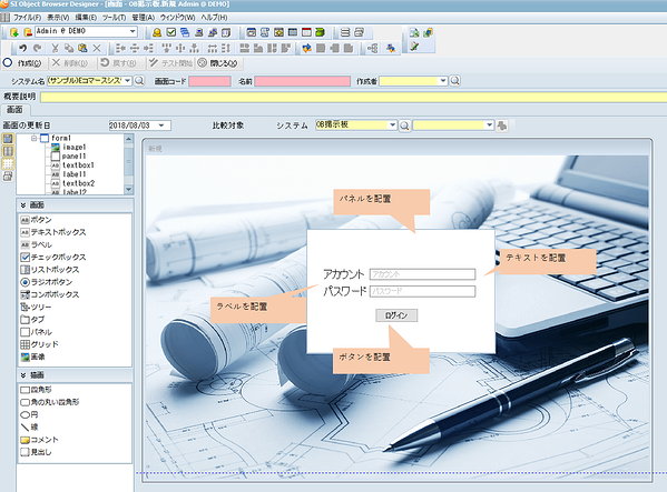 背景画像を活用したログイン画面の設計