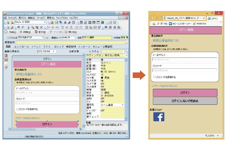 モックアップ(HTML)出力