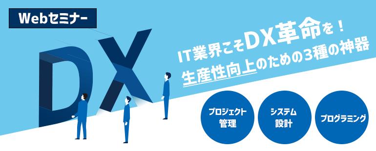 dx_sem