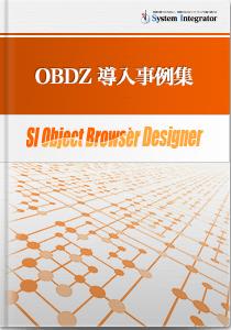 社内事例を含む「OBDZ」ご採用企業様事例をまとめました