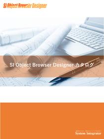新発想の設計ツール「SI Object Browser Designer」の概要をご説明します。