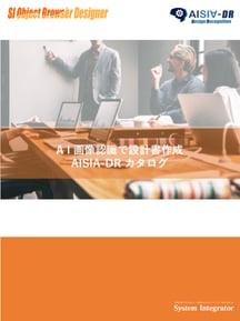 ソフトウェア画像認識 AISIA-DR カタログ