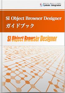 新発想の設計ツール「SI Object Browser Designer」について詳細をご紹介します。