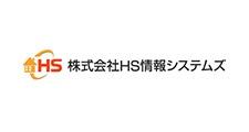 株式会社HS情報システムズ