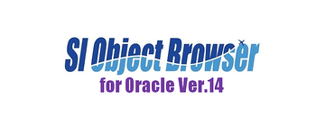 【製品情報】SI Object Browser for Oracle Ver.14.0.0.0リリースのお知らせ