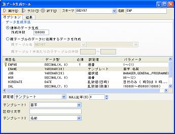 テストデータ生成 01