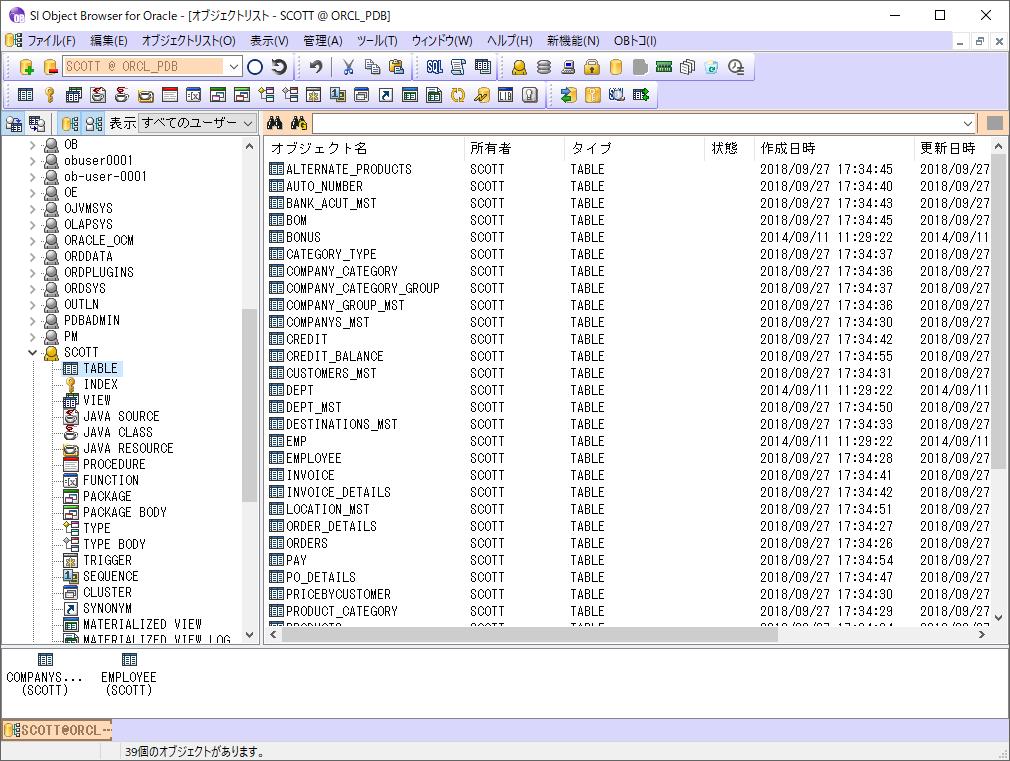 データベースオブジェクトの確認、作成、管理