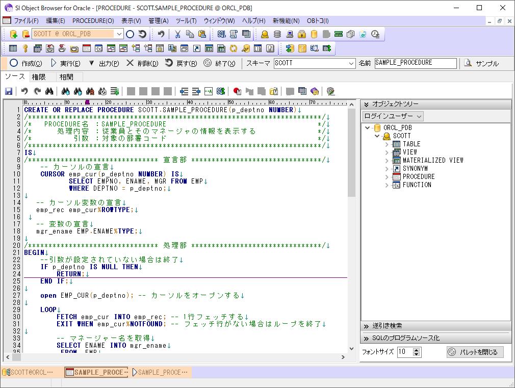 ストアドプログラムの開発・デバッグ