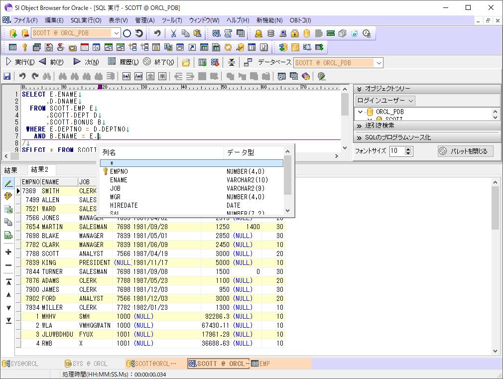 高度なSQL 実行機能