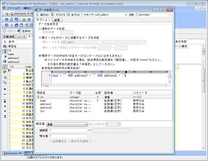 データマスキング機能 01