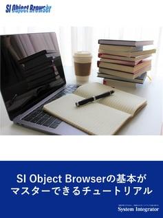 SI Object Browserの基本がマスターできるチュートリアル