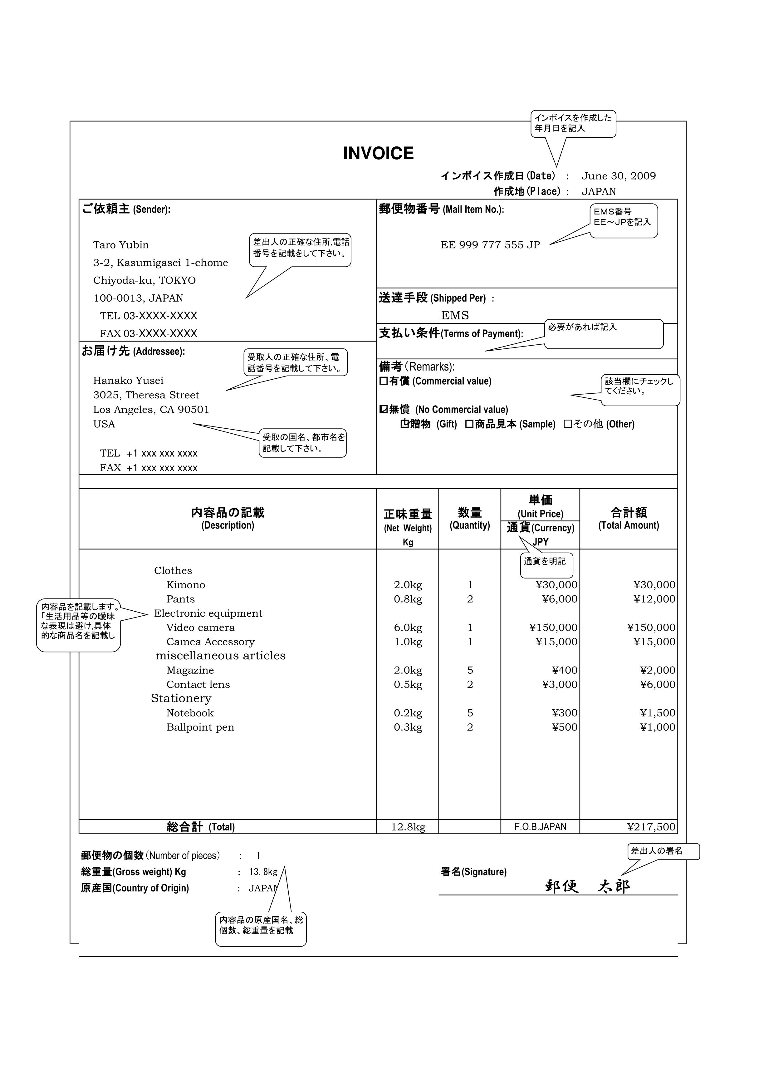 日本郵便インボイス記入例
