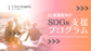 EC事業者向けSDGs支援プログラムを開始 ECサイト構築パッケージ「SI Web Shopping」を特別価格で提供