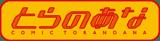 虎の穴 サイトロゴ