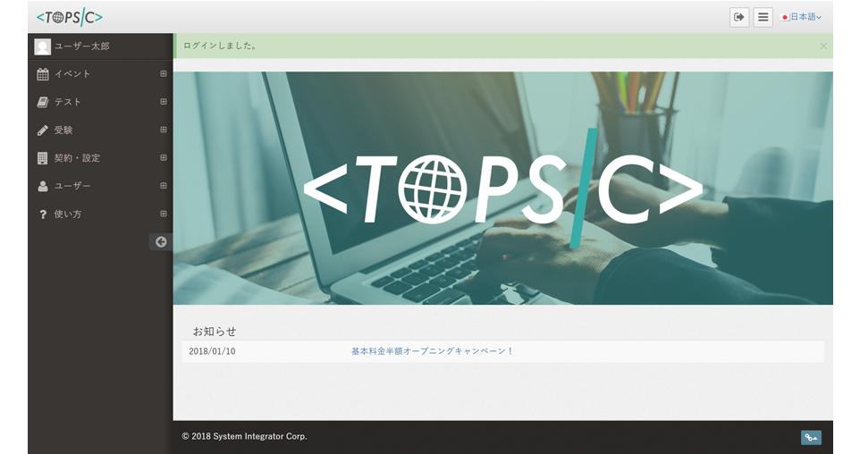 TOPSIC画面イメージ(管理者)