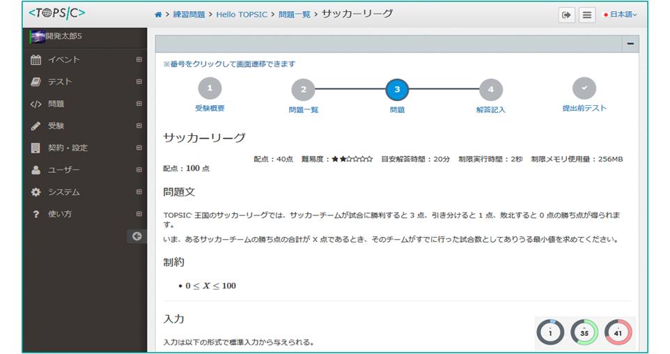 TOPSIC画面イメージ(受験者)