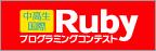 thumbnail_rubycontest_banner