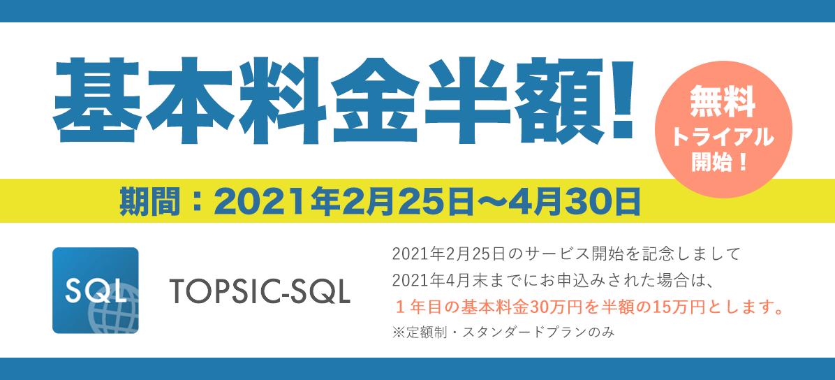 SQLCampaignBanner20210225