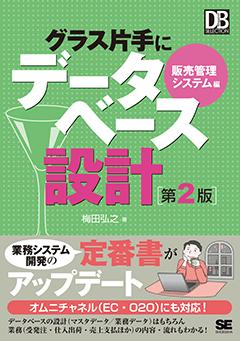 db_umeda