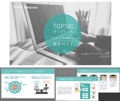 TOPSIC 運用プランのご紹介