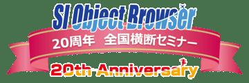 データベースの種類を増やし続けてきた「SI Object Browser 20年」を振り返って