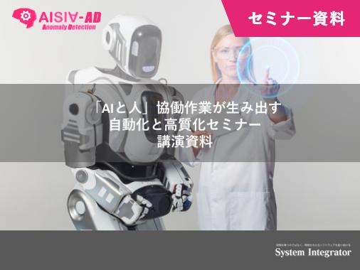 「AIと人」協働作業が生み出す自動化と高質化セミナー講演資料
