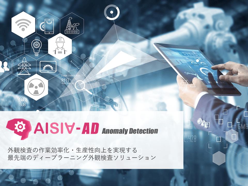aisia_ad