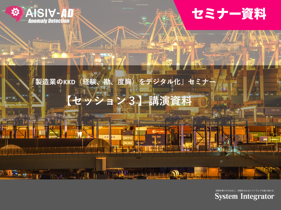 「製造業のKKD(経験、勘、度胸)をデジタル化」セミナー講演資料(セッション3)